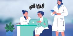 عبارات زيارة المريض بالإنجليزية مترجمة للعربية