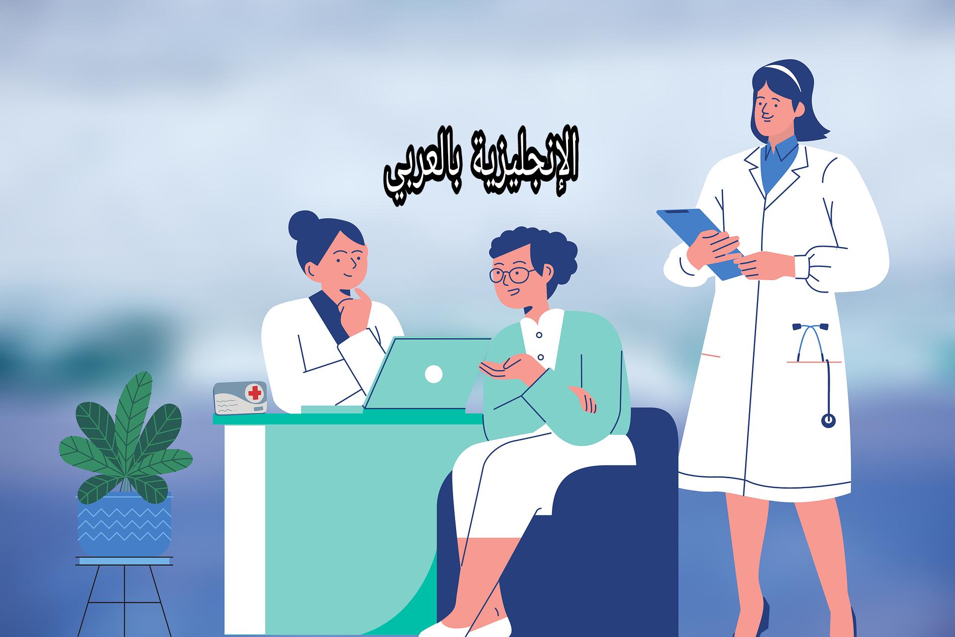 مفردات عيادة المريض بالإنجليزي