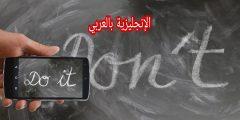 الفرق بين advice و advise في الإنجليزية