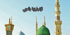 أسماء شخصيات دينية بالإنجليزي والعربي