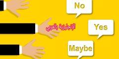 نعم ولا بطرق مختلفة بالإنجليزي والعربي